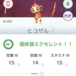 固体値測定アプリ『PokeGenie』 の機能と使い方【ポケモンGO便利ツール】