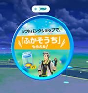 Android限定2/17〜2/29:ポケモンGOふかそうちプレゼントキャンペーン(ソフトバンク)