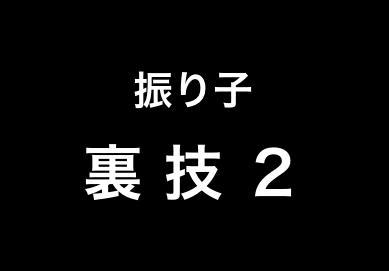 【裏技2】むげんふかそうちで2回タマゴを孵化させる【ポケモンGO_2倍孵化】