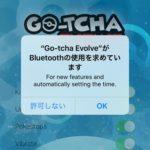 【繋がらない!?】ゴッチャエボルブのアプリの接続方法